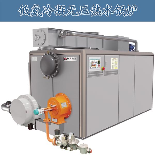 韩斯低氮冷凝常压热水锅炉,天燃气锅炉