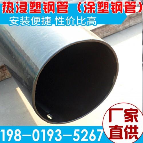 山东热浸塑钢管涂塑电力穿线管 大量现货供应可定制型号齐全