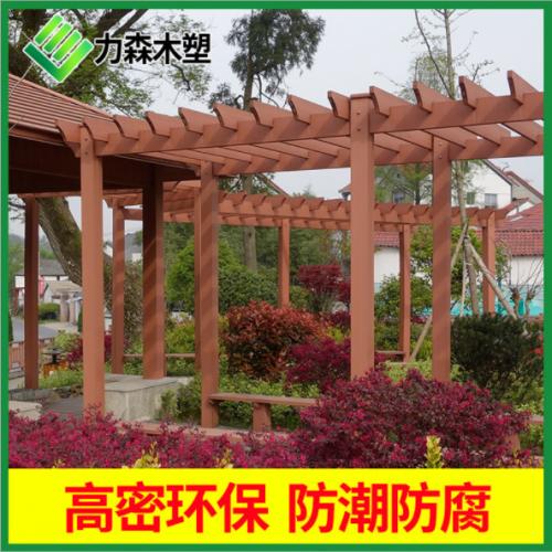 力森塑木护栏户外木塑栏杆栅栏室外公园庭院阳台防腐木地板葡萄架
