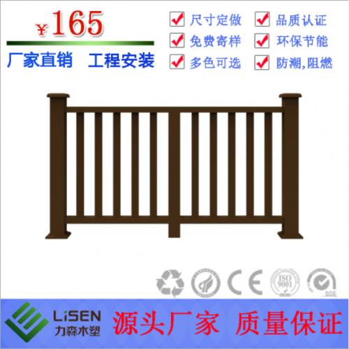 厂家直销 室外防腐木塑栏杆 生态仿木墙裙塑木护栏可定制