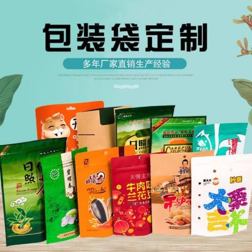 食品复合包装袋订制茶叶包装袋大米复合包装袋厂家生产定做