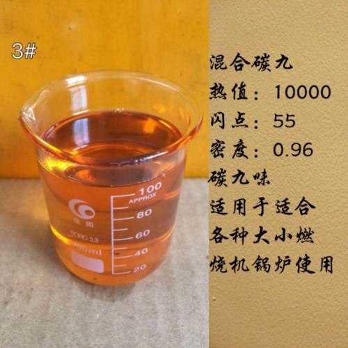 混合碳九 轻质燃料油3号