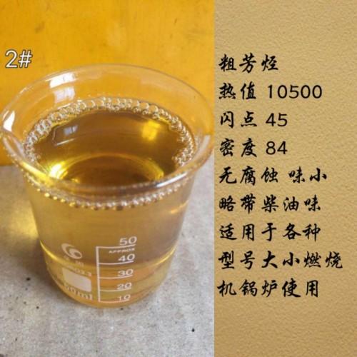粗芳烃 燃料油 锅炉油  烧火油2号