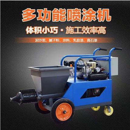 新型砂浆喷涂机 混凝土砂浆喷涂机_多功能砂浆喷涂机隧道喷涂机