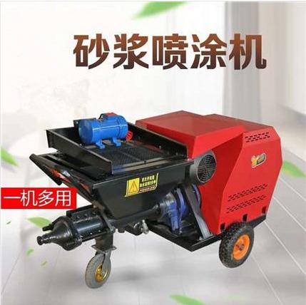 沙浆喷涂机械_粉墙喷浆机_石膏喷涂机小型水泥砂浆喷涂机