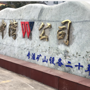 邢台市中湾机械制造有限公司