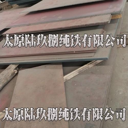 太钢电磁纯铁热轧中板