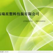 陕西惠鑫包装材料有限公司