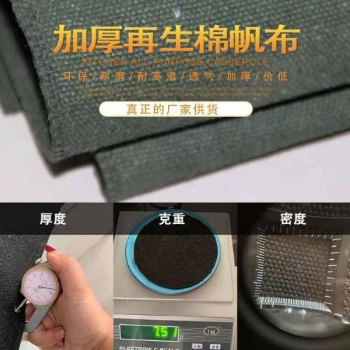 河北帆布厂家供应棉帆布   绿色加厚箱包布  再生涤棉帆布
