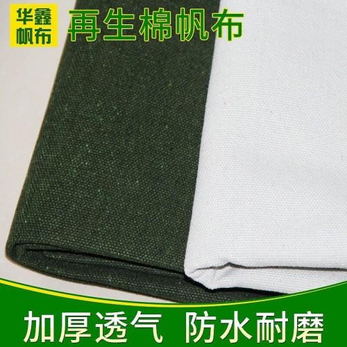 耐磨再生棉防水帆布4*4 绿色防水棉帆布 加厚油布帆布