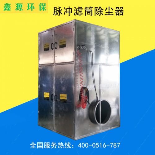 脉冲滤筒除尘器