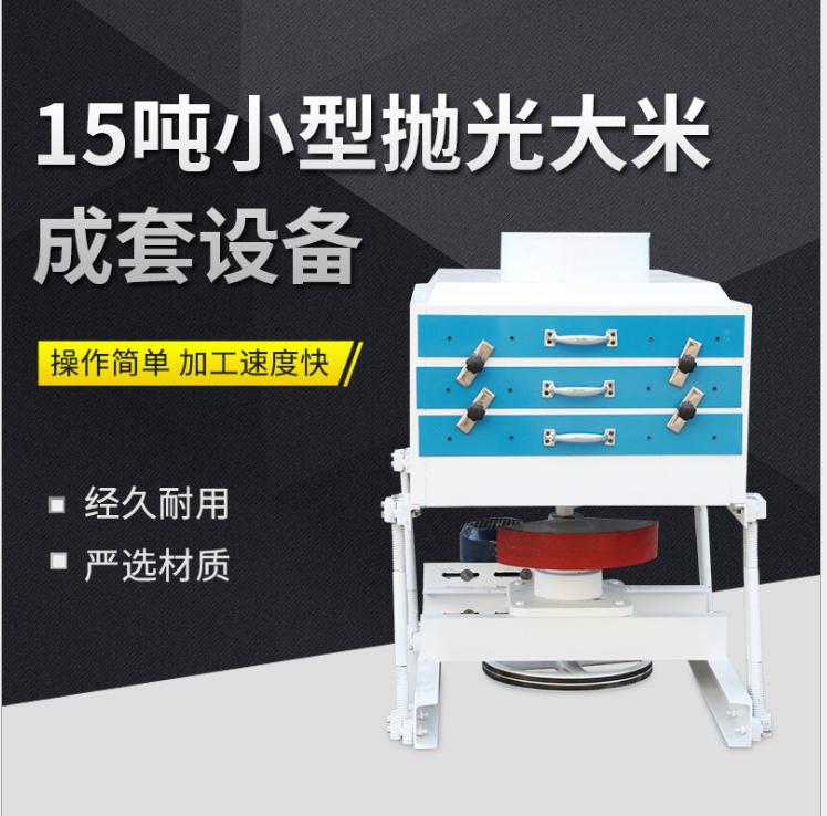15吨小型大米抛光成套设备 全自动去尘脱皮机多功能粮食抛光机