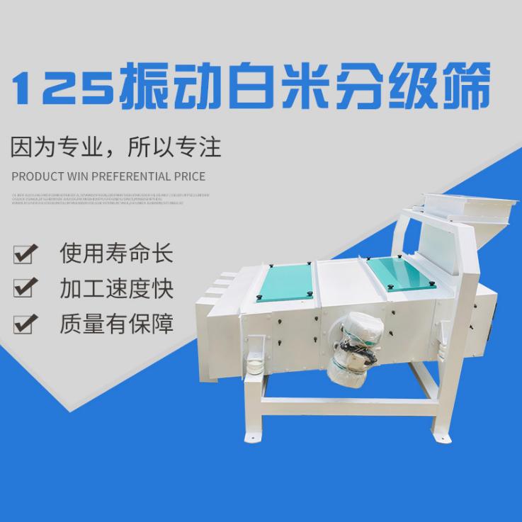 125振动白米筛 厂家直销 质量保障 支持定制