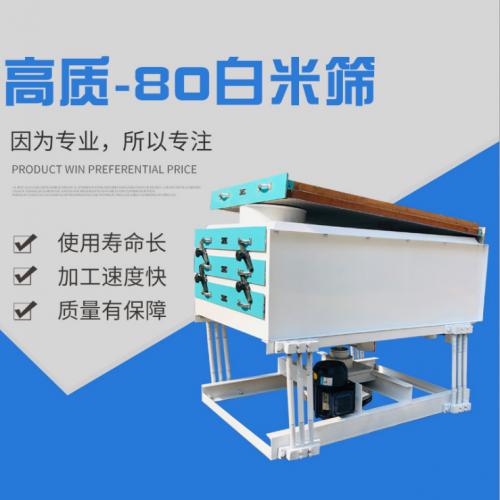 80白米筛 厂家直销 质量保障 支持定制