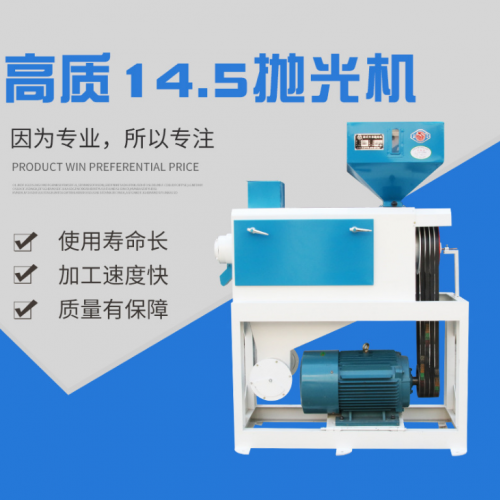 14.5大米抛光机新型大米生产线碾米机商用大米脱壳去石精米机