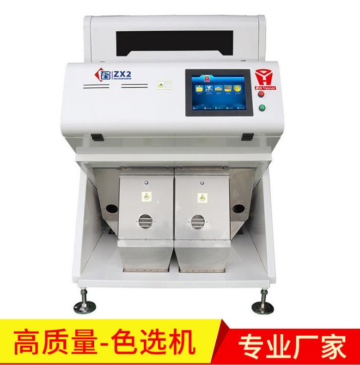 新型大米色选机五谷杂粮色选机定制CCD双通道色选机
