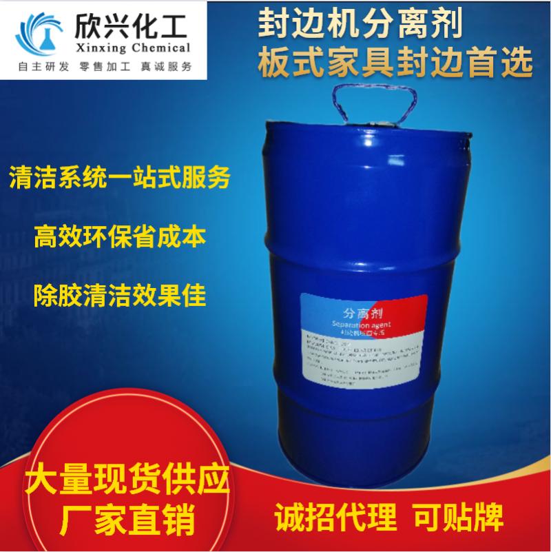 30L 封边机分离剂 清洗剂 板式家具热熔胶除胶 无味 无痕