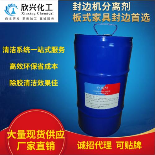 25L水性分离剂 清洁清洗剂 板式家具专用 除胶快