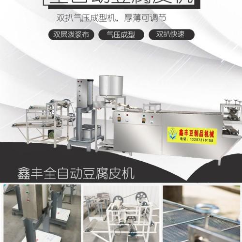 烟台大型豆腐皮机设备 豆腐皮机厚薄可调 豆腐皮机工作视频