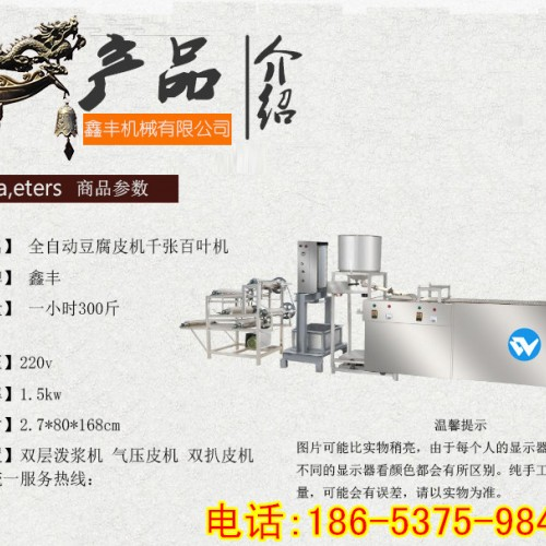 南通豆腐豆腐皮机器价格 豆腐皮机的用法 鑫丰豆腐皮机加工厂家