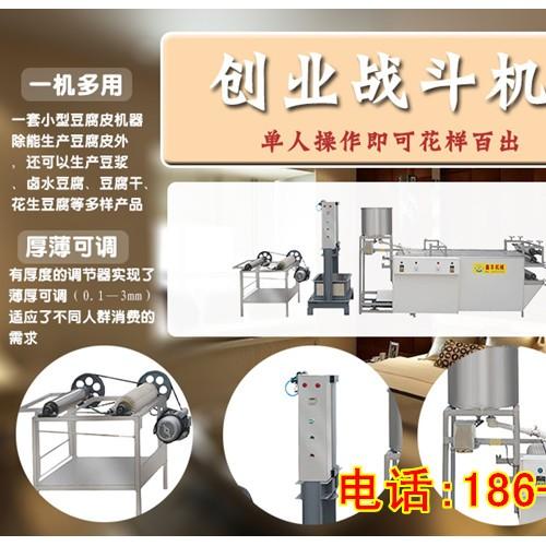 湖北小型豆腐皮机价钱 新款豆腐皮机设备 豆腐皮机生产视频