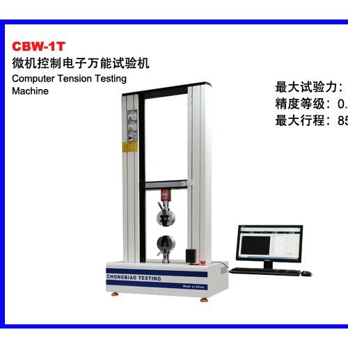 重庆塑料拉力试验机  四川塑料拉力机 重庆拉力机