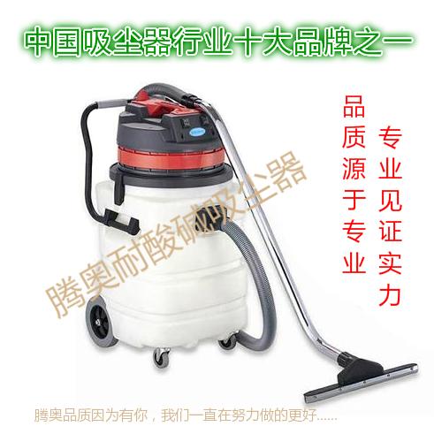 移动式大功率干湿两用防腐蚀耐酸碱工业吸尘器