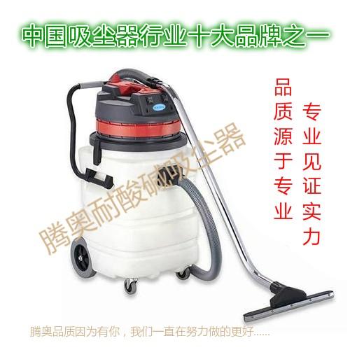 腾奥TA-310-320防腐蚀耐酸碱工业吸尘器 大功率