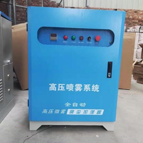 柳州不锈钢机箱冷雾机价格-永创嘉辉