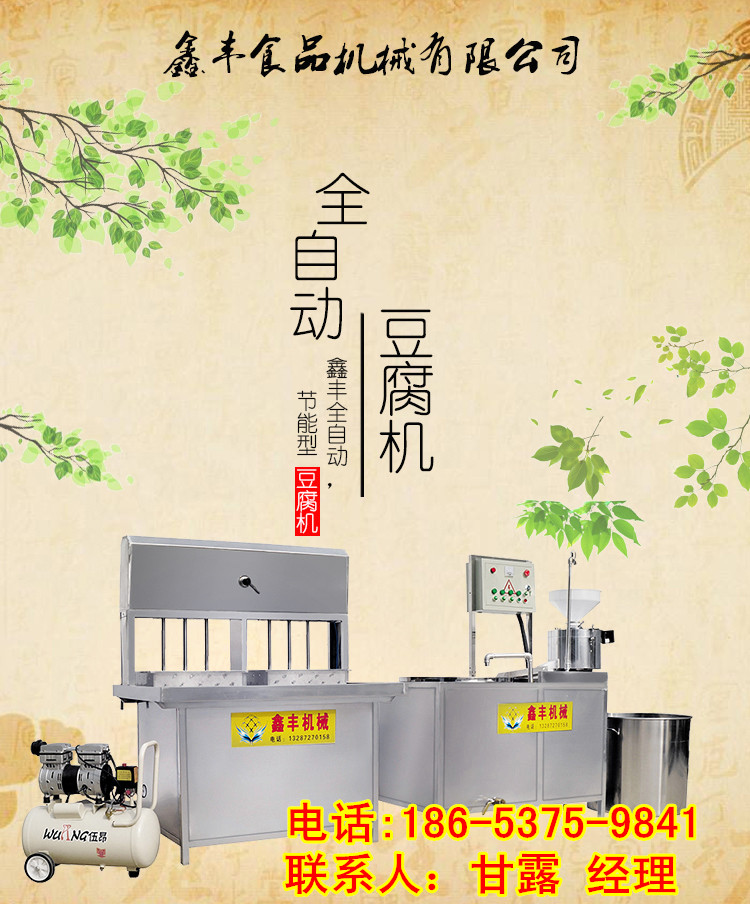信阳多功能豆腐机械 豆浆豆腐一体机 免费培训技术