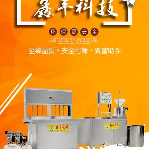濮阳豆腐加工机械设备 豆腐机浆渣分离 鑫丰豆腐机操作方法