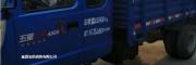 福田五星ATX4000三轮车,福田五星ATX4000驾驶室
