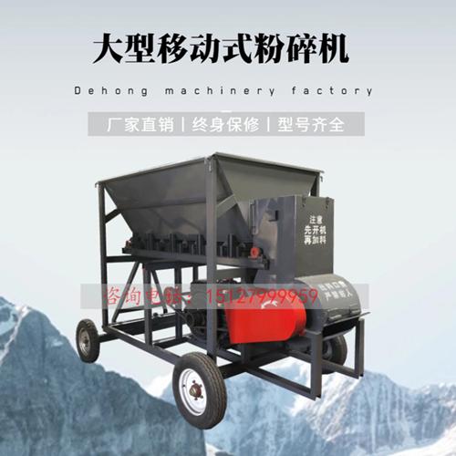 移动式粉煤机碎土机 商用泥土粉碎机 粉土机粉煤机破碎机