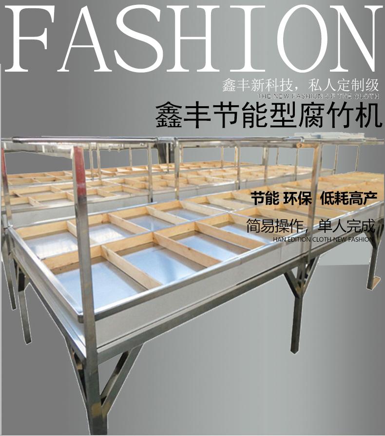 山东腐竹机器照片及价格 鑫丰节能型腐竹机 腐竹机生产设备