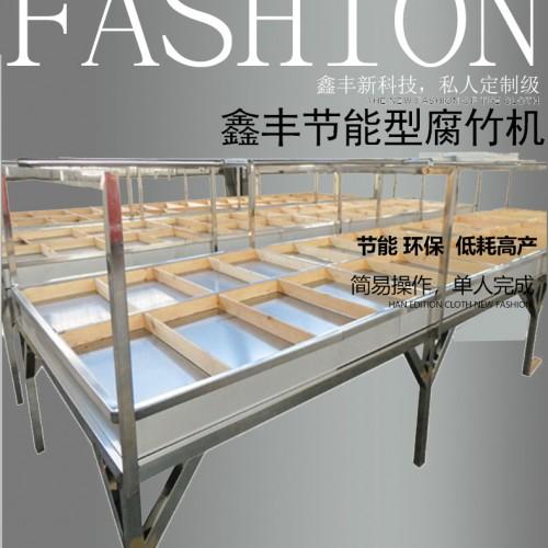 广东全自动腐竹机设备 腐竹机油豆皮机器价格 免费培训技术