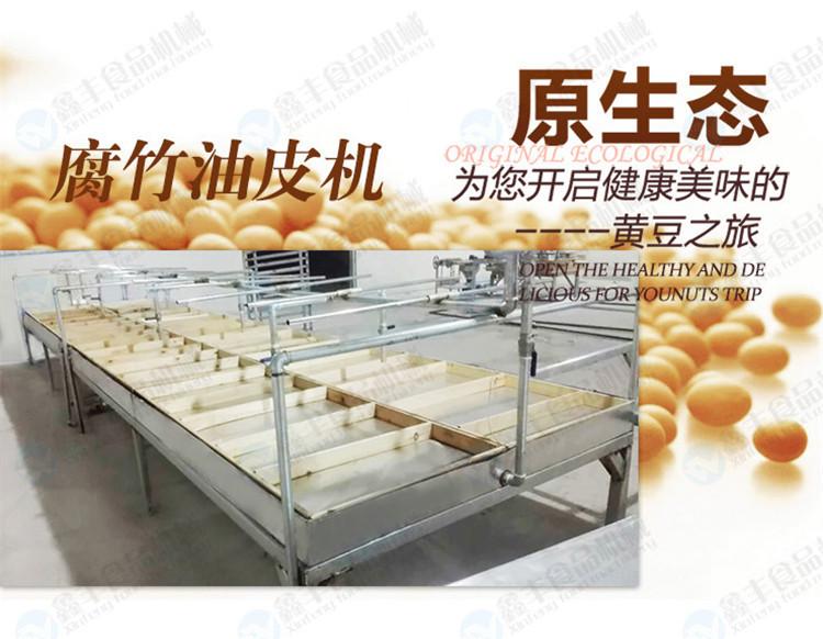 枣庄豆制品腐竹机器价格 半自动腐竹机视频 鑫丰厂家直销