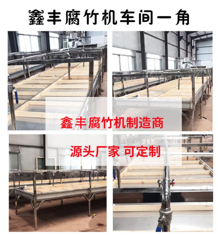 运城小型腐竹机械设备 蒸汽腐竹机制作图 鑫丰腐竹机器价格