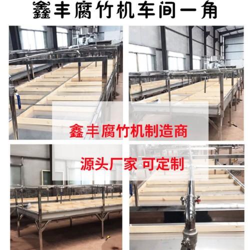 巴中小型腐竹机价格 全自动腐竹机生产视频 鑫丰豆制品机械厂家