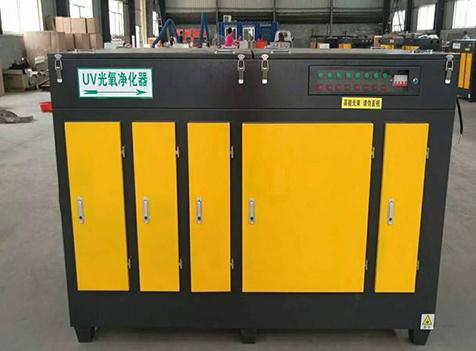 重庆光氧净化设备厂家直供/惠聪环保设备经久耐用