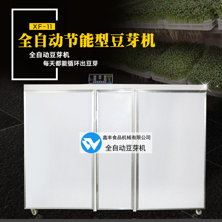 茂名大型豆芽机生产技术 家用豆芽机设备 鑫丰豆芽机双温双控