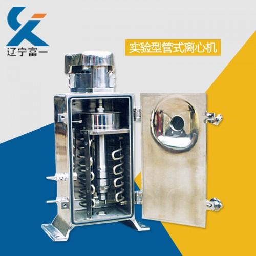 辽宁富一实验用高转速45型管式离心机
