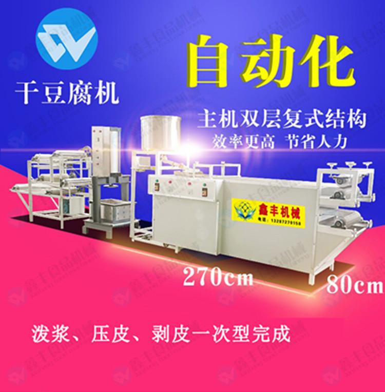 赤峰大型干豆腐机价格 干豆腐机成套设备 鑫丰豆制品机械厂家