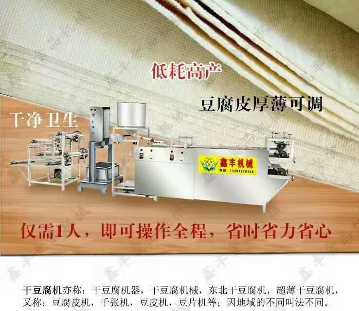 东北干豆腐机价格 干豆腐机器制作方法 鑫丰干豆腐机厚薄可调