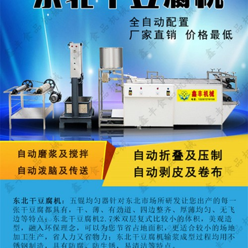辽宁干豆腐机械设备价格 鑫丰干豆腐生产线豆制品机械厂家