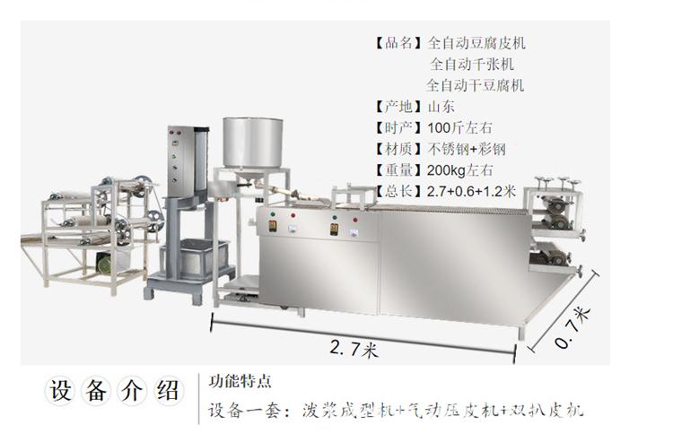 黑龙江干豆腐机价钱干豆腐机器制作方法鑫丰干豆腐机器生产厂家