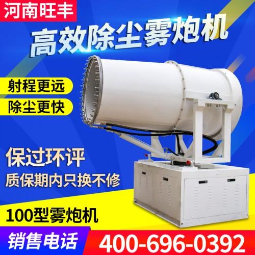 WF100型风送式喷雾机自动环保除尘风雾机环评环保设备