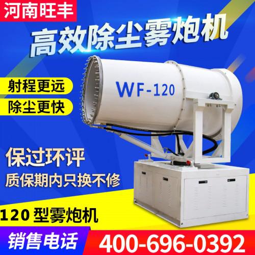 WF120型风送式喷雾机自动环保除尘雾炮机环评柴油风雾机