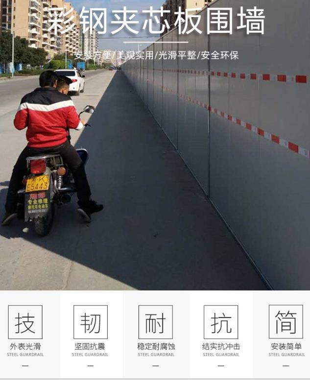施工地安装钢结构围挡板的好处