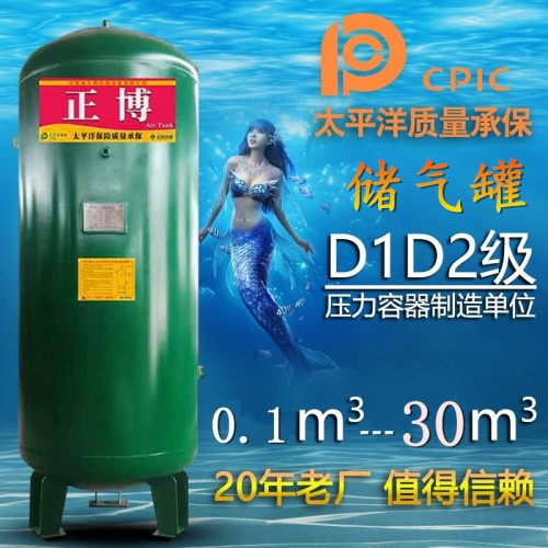 正博储气罐河南储气罐江苏储气罐湖北储气罐压力容器