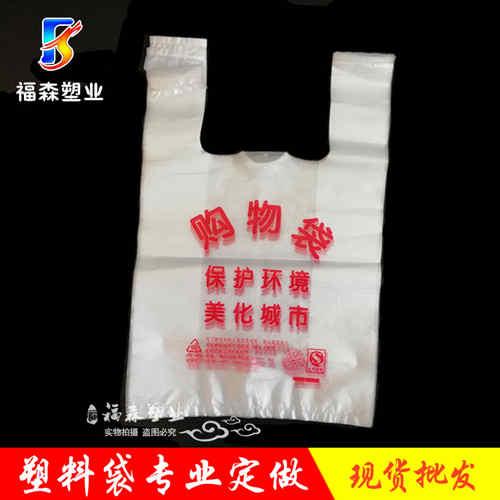 浙江大号购物袋加工企业/福森塑包/设计订制手提购物袋